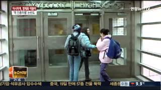 뉴욕 영재고등학교 아시아계 싹쓸이…'역인종차별' 논란 screenshot 3