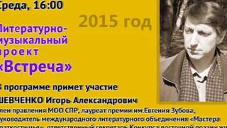 """Игорь Шевченко."""" Восточная поэзия.  Хайку и около"""""""