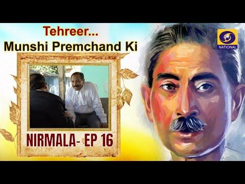 Tehreer...Munshi Premchand Ki : Nirmala - EP#16