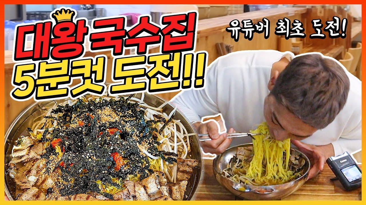 도전 국수킹!! 대왕고기국수 도전먹방 5분안에 다먹으면공짜?! 상해기먹방 Giant Noodle Challenge Mukbang eating show