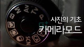 사진의기초 - 카메라모드 사용방법