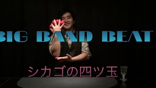 Part 18 BIG BAND BEAT This time we will introduce you at this theat...