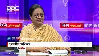গৃহকর্মীর অধিকার ||  সমাধান সূত্র || Shomadhan Sutro || DBC NEWS 22/01/18