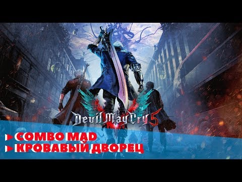 Devil May Cry 5 ► Bloody Palace S Rank