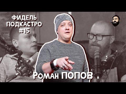 ФидельПодкастро#15 - Роман Попов