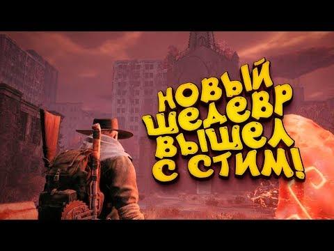 НОВЫЙ ШЕДЕВР ВЫШЕЛ В СТИМ! - Remnant: From The Ashes