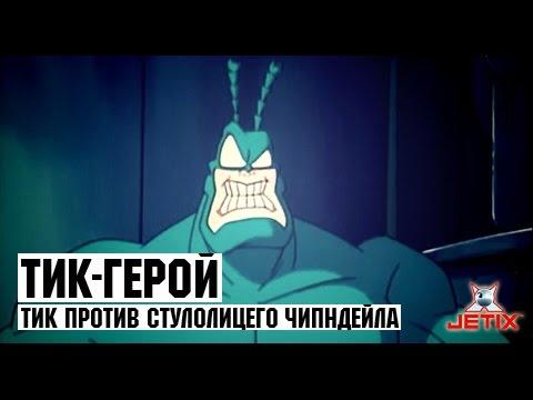 Тик-герой - 2