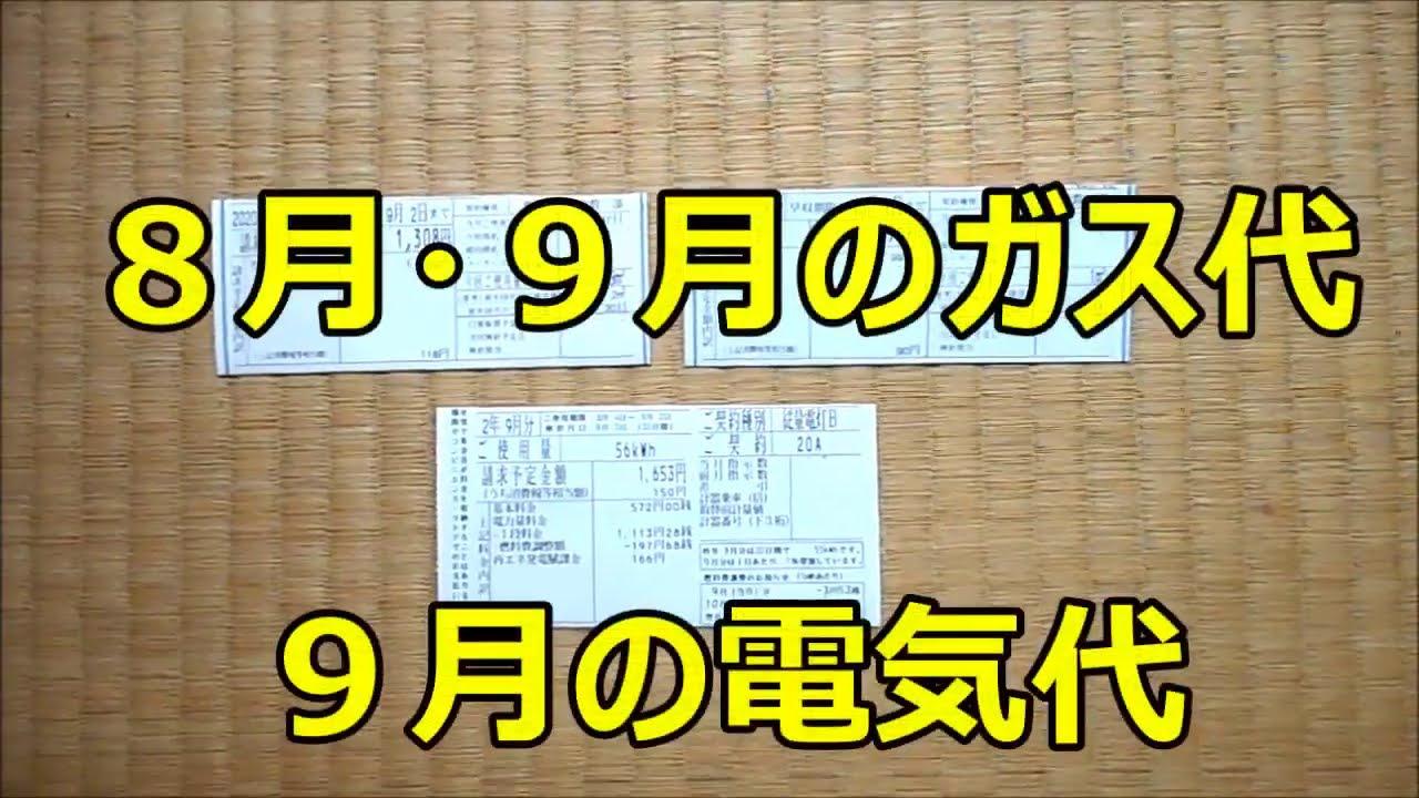 8月のガス代・9月のガス代・9月の電気代 9月のガス代は1000円以下でした。