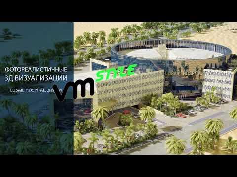 Продакшн Студия VM Style 3D визуализация Наши услуги и работы