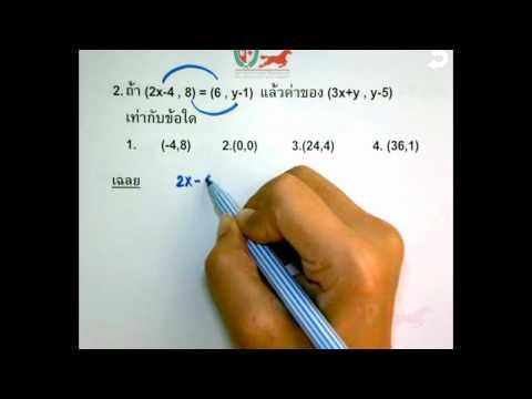 เฉลยข้อสอบคณิตศาสตร์ ม.1(Fin T2) Part 2