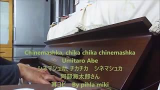 耳コピ シネマシュカちかちかシネマシュカ   阿部海太郎さんCinemashka,Chikachika Cinemashka
