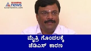 Siddaramaiah Close Aid Narendra Swamy Blames JDS For Confusion