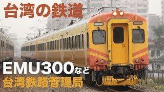 台湾の鉄道 台湾鉄路管理局EMU300など