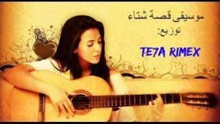 موسيقى قصة شتاء توزيع تيحا ريمكس