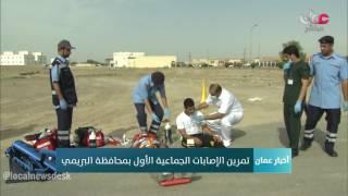 تمرين الإصابات الجماعية الأول بمحافظة البريمي