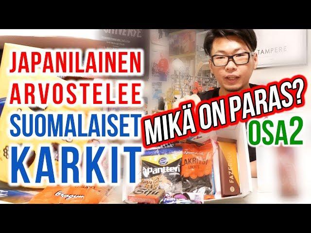 Japanilainen arvostelee suomalaiset karkit: mikä on paras? osa2  (FIN/ENG SUB)