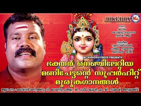 ഭക്തർ നെഞ്ചിലേറ്റിയ മണിച്ചേട്ടൻറ്റെ മുരുകഗാനങ്ങൾ  HinduDevotionalSongs Murugan Songs Malayalam