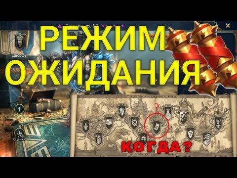 Будущее Игры. Режим Ожидания Патча. Статистика Фарма Минотавра. RAID: Shadow Legends