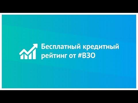 Как бесплатно проверить кредитную историю онлайн (банковский рейтинг)