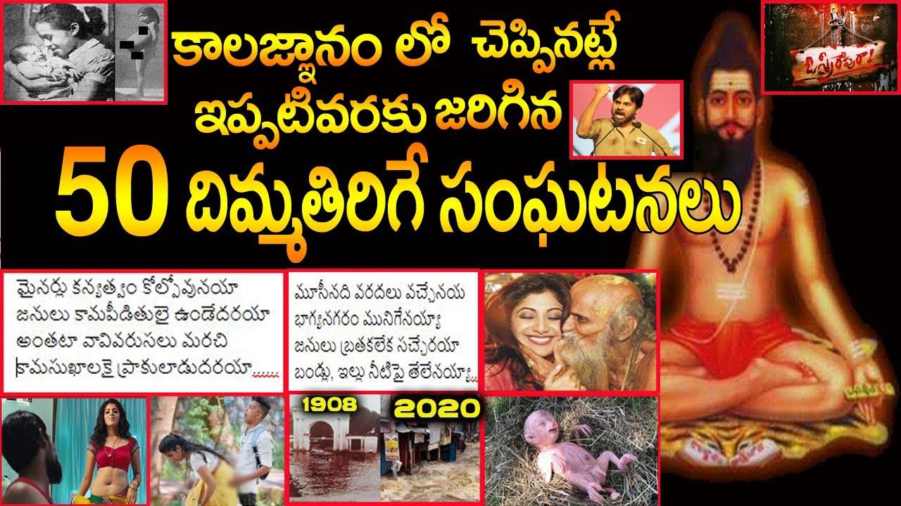 Brahmamgari Kalagnanam : 50 Real Brahmam Gari Kalagnanam Facts | Brahmam Gari Kalagnanam In Telugu