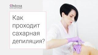 🌸 Этапы проведения шугаринга, как сделать процедуру безболезненной. Шугаринг этапы процедуры. 12+