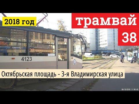 Поездка на трамвае 38 Октябрьская площадь -  3-я Владимирская улица // 9 октября 2018