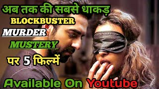 top 5 best blockbuster murder-mystery crime movies | top 5 best mystery thriller bollywood movies |