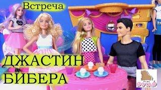 Барби Мультик. Кукла Барби и ДЖАСТИН БИБЕР! Barbie Fashionistas Играем в Куклы Барби