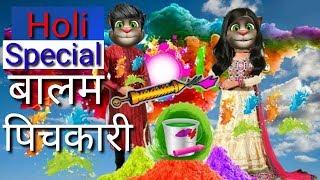 बालम पिचकारी   Balam pichkari talking tom holi special   Talking tom holi