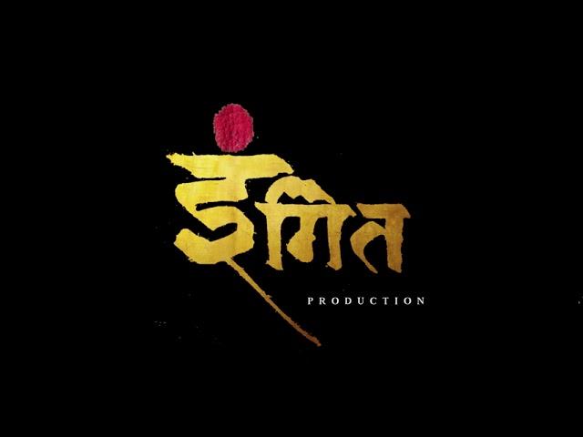 इंगित प्राॅडक्शन | Ingit Production | Announcement by Vishal Garad