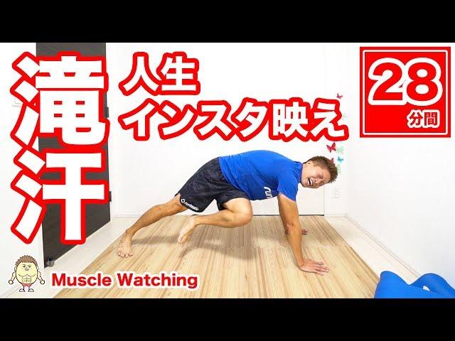 【28分】全身の脂肪が落ちる人生インスタ映え滝汗 | Muscle Watching