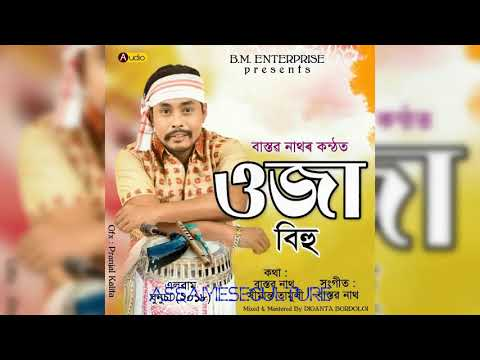 Oja Bihu by Bastav Nath || Ghunusa 2018 || New Assamese Song 2018