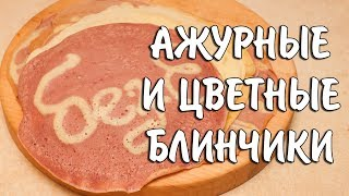 Цветные и ажурные блины. Как весело жарить блины всей семьей)))
