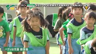 [MATCH MOVIE] beyond the match against KAMATAMARE SANUKI カマタマー...