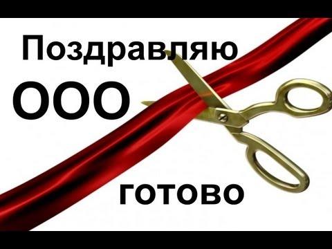 Пакет документов для РЕГИСТРАЦИИ ООО