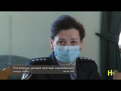 NizhynTB: Посилення заходів протидії коронавірусу. Нарада. Ніжин 06.04.2020