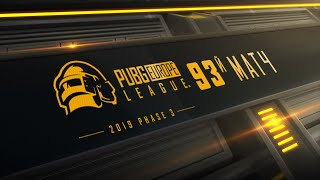Матч 93 • PUBG Europe League • Фаза 3