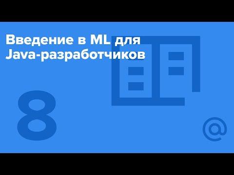 Введение в ML для Java-разработчиков #8 / Spark(часть 4) [Технострим]
