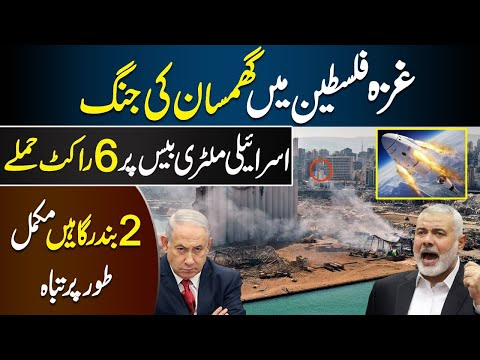 Gaza Conflict Turned Into Big War    2 Israeli Ports Destroyed By Palestine Military    Netanyahu