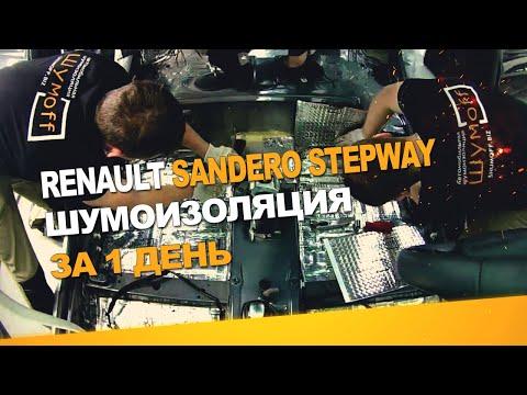 Шумоизоляция Renault Sandero Stepway за 1 день. Уровень Экстра. АвтоШум.