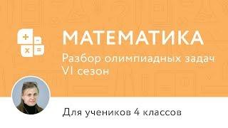 Математика | Подготовка к олимпиаде 2017 | Сезон VI | 4 класс