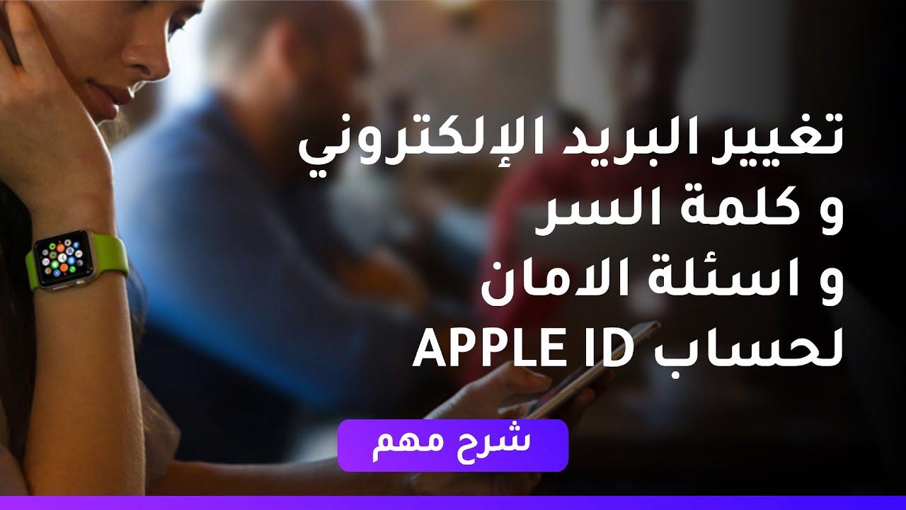 طريقة تغيير البريد الإلكتروني و أسئلة الأمان و حماية حساب Apple id  | شاهد للنهاية 2020