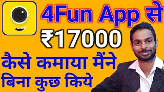 🤑 How to earn money by 4fun App | Earn money online | Free Paytm Cash | 4fun App 2019 Trick