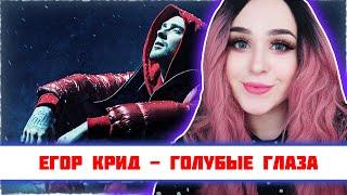 РЕАКЦИЯ Егор Крид - Голубые глаза (Премьера клипа, 2020) OST (НЕ)идеальный мужчина