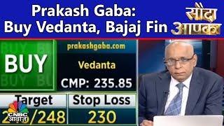 Prakash Gaba की राय | Buy Vedanta, Bajaj Fin | Sauda Aapka- 24th Sept | CNBC Awaaz
