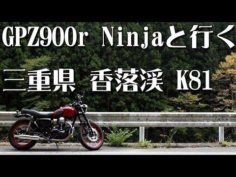 W800 三重県道81号 香落渓ツーリング GPZ900R