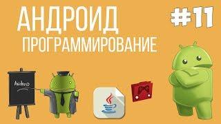 Уроки Андроид программирования | #11 - Фрагменты