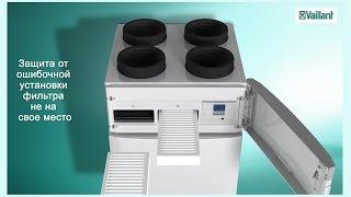 Вентиляция домов и квартир с рекуперацией тепла Vaillant recoVAIR (Германия)(Заказ энергосберегающих систем вентиляции, кондиционирования, отопления тепловыми насосами, теплыми пола..., 2016-06-04T11:51:52.000Z)