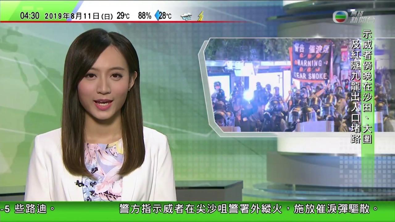 2019-08-11 0430 TVB無線新聞臺深宵新聞報導 - YouTube