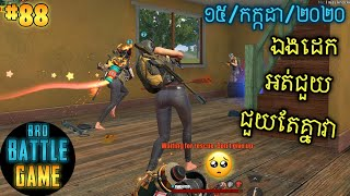 ជួយតែគ្នាវា | Epic Game Rules of Survival Khmer - Funny Strategy Battle Online